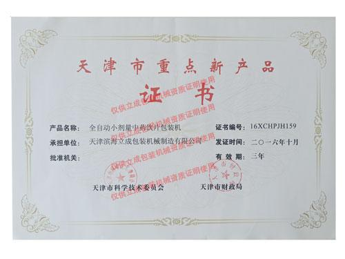 祝贺天津立成包装机械全自动小剂量中药饮片包装机荣获'天津市重点新产品'证书