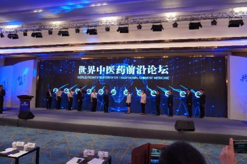 '世界中医药前沿论坛'在深圳举行