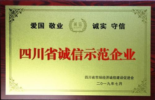 康美滕王阁制药打造毒性饮片制造中心 获'诚信示范企业'称号