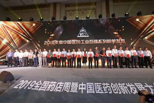 润弘制药获2018年度中国化药企业百强