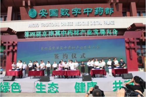 '中国·安国中药材指数'项目在河北成功签约