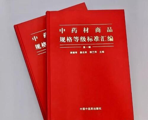 中药材等800余项团体标准正式发布!
