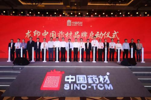 中国中药'龙印中国药材'品牌隆重发布